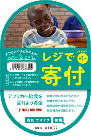 西友のレジ募金でアフリカの子供に給食を届けられるようになりました
