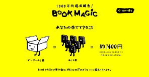 読み終わった本で学校を支援できるBOOK MAGIC