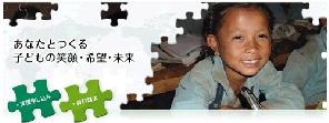 里親として子供を支援できるチャイルド・ファンド・ジャパン