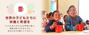 世界中の学校に給食を普及させることで子供を学校に行かせる家庭が増えます