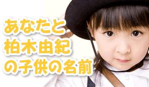 あなたと柏木由紀さんの子供の名前を占います