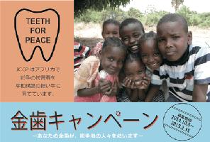 金歯で紛争地域の子供たちを救えます
