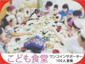 子供が一人でも安心して食べに来られる「こども食堂」