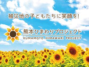 熊本県益城町にひまわりを咲かせる
