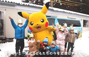 東日本大震災の被災地の子供たちを支援し続けるポケモン