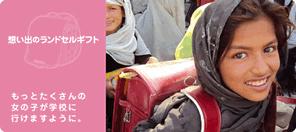 使わなくなったランドセルをアフガニスタンの子供たちに寄付する