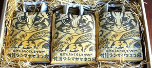 ツシマヤマネコ米を食べて絶滅危惧種のツシマヤマネコを救う