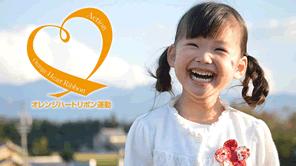 いじめ撲滅のためのオレンジハートリボン運動