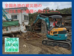 多発する災害の被災地に重機を届ける