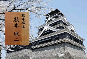 熊本城の復興を支援できる3つの募金