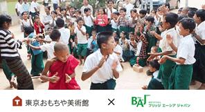 ミャンマーの子供たちに本とおもちゃを届ける