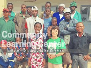 モザンビークのシニャングァニーネ村に公民館を作る