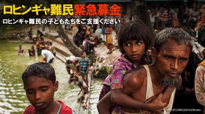 バングラデシュに逃れるロヒンギャ難民を感染症から守る