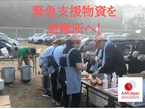 西日本豪雨の被災地域への緊急支援